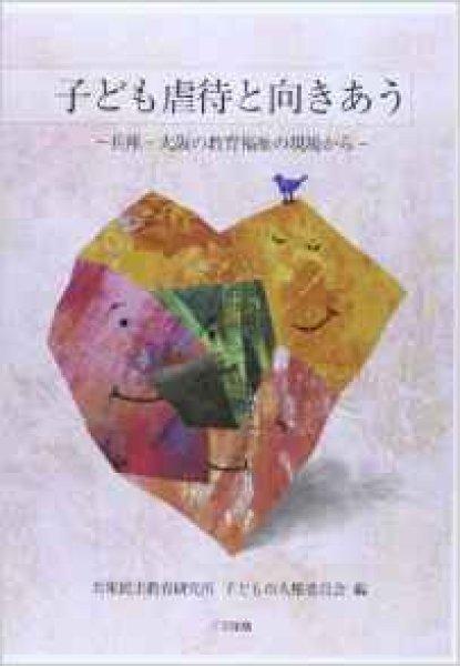 画像1: 子ども虐待と向きあう (1)